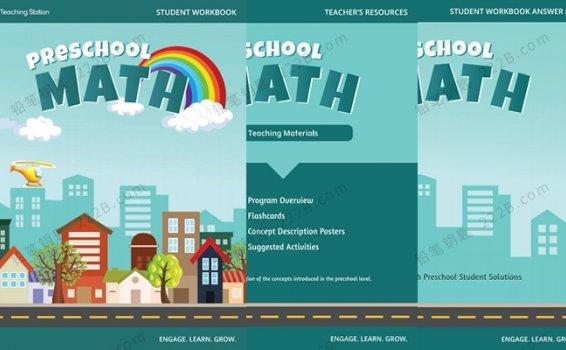 《MTS Preschool Math》348页幼小衔接数学练习册PDF 百度云网盘下载