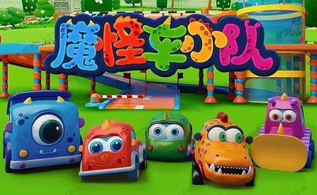 《魔怪车小队》中文版全52集儿童认知启蒙动画视频 百度云网盘下载