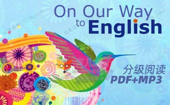 《On Our Way to English》188册分级阅读英文绘本PDF+MP3 百度云网盘下载