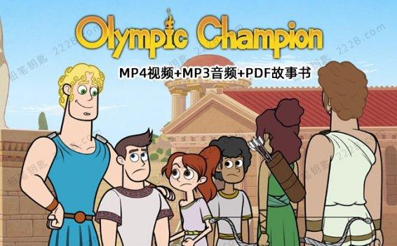 《olympic champion奥运冠军》50集动画+音频+绘本PDF 百度云网盘下载