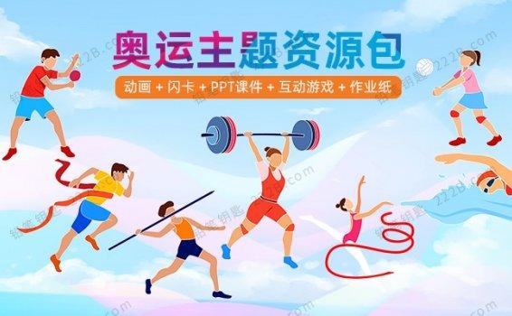 《奥运主题英文综合资源包》动画闪卡PPT课件奥林匹克作业纸 百度云网盘下载