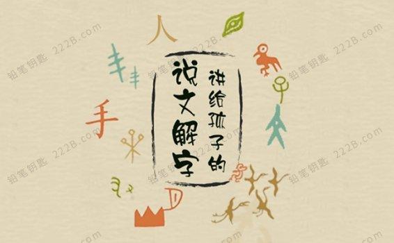 《讲给孩子的说文解字》全200集汉字启蒙MP3音频 百度云网盘下载