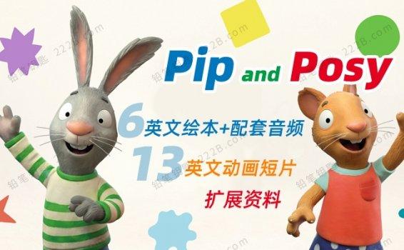 《Pip and Posy》六册英文绘本PDF+配套音频MP3+拓展资料 百度云网盘下载