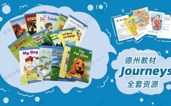 《德州教材Journeys全套资源》GK-G6学生教师用书分级阅读21G 百度云网盘下载