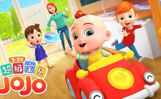 《超级宝贝JOJO》第一季中文版全104集幼儿启蒙动画视频 百度云网盘下载