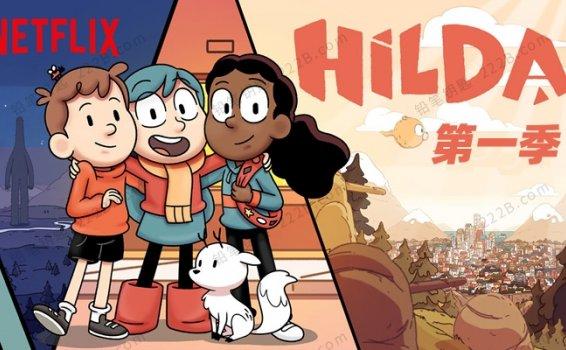 《希尔达Hilda》第一季英文版全13集奇幻冒险动画视频 百度云网盘下载