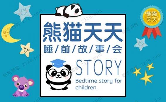 《熊猫天天-睡前故事会》934集有声童话故事MP3音频 百度云网盘下载