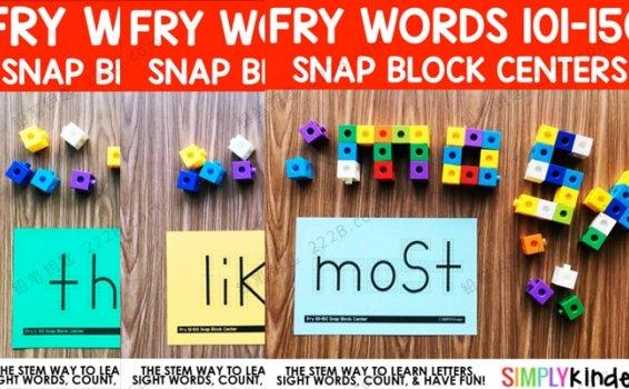 《fry words 1-150》魔法方块搭建单词拼读练习PDF 百度云网盘下载