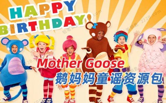 《鹅妈妈童谣Mother Goose英文资源包》视频+音频+讲义+手工 百度云网盘下载