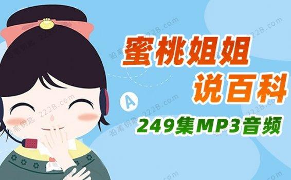 《蜜桃姐姐说百科》249集节日动物植物知识MP3音频 百度云网盘下载