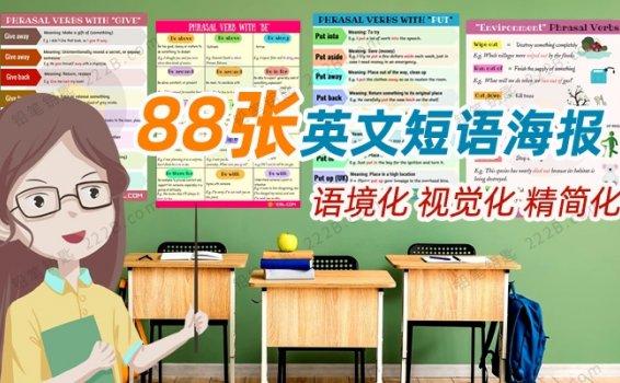 《88张精选英文短语海报》英语动词词组环创素材 百度云网盘下载