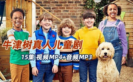 《牛津树真人版儿童剧》全15集英文版阅读树第一季视频MP4+音频MP3 百度云网盘下载