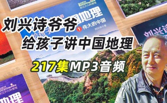 《刘兴诗爷爷给孩子讲中国地理》217集科普知识MP3音频  百度云网盘下载