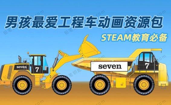 《男孩最爱工程车动画资源包》STEAM教育必备MP4视频 百度云网盘下载