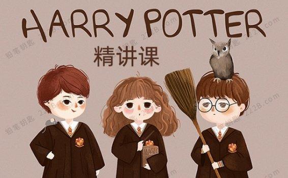 《Harry Potter哈利波特精讲课程》82讲涵盖KET+PET词汇MP4视频 百度云网盘下载