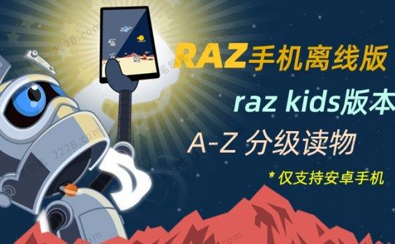 《RAZ手机离线版》raz kids版本安卓apk应用A-Z分级读物 百度云网盘下载