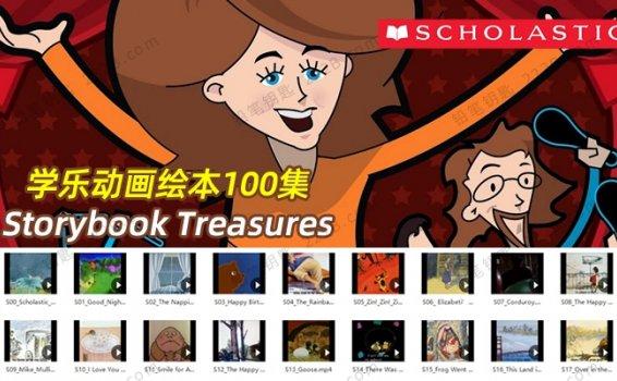 《Storybook Treasures》100集学乐英文绘本动画MP4视频 百度云网盘下载