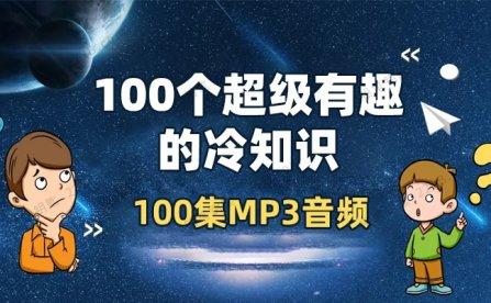 《100个超级有趣的冷知识》一百集儿童知识百科MP3音频 百度云网盘下载