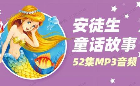 《安徒生童话故事》52集有声故事MP3音频 百度云网盘下载