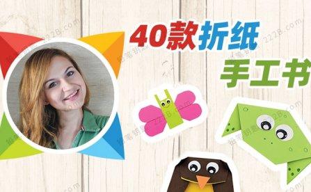 《40款趣味折纸手工》小猫企鹅小鸟亲子手工活动书PDF 百度云网盘下载