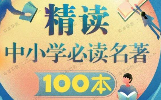 《精读中小学必读名著100本》117集推荐书目文学认知MP3音频 百度云网盘下载