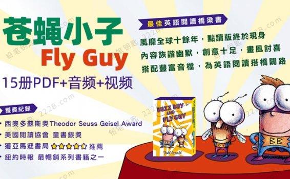 《苍蝇小子Fly Guy》15册PDF桥梁书+视频+音频(附翻译文本)百度云网盘下载