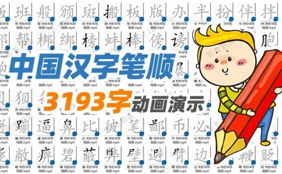 《中国汉字笔顺3193字》生字笔画学习启蒙动画演示MP4视频 百度云网盘下载