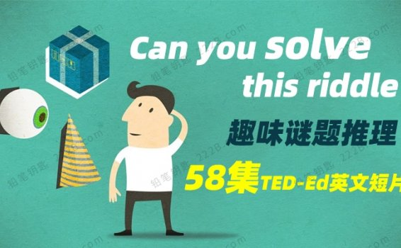 《Can you solve this riddle》58集TED-Ed趣味谜题推理英文动画短片 百度云网盘下载