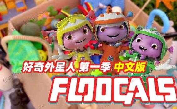 《好奇外星人Floogals》第一季全52季中文版MP4冒险动画视频 百度云网盘下载