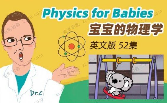 《宝宝的物理学Physics for Babies》全52集英文版科学启蒙课MP4视频 百度云网盘下载