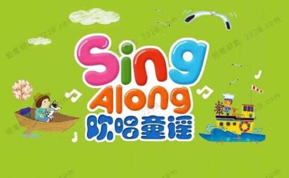 《彩虹兔欢唱童谣Sing Along》儿童歌曲故事舞蹈视频音频 百度云网盘下载
